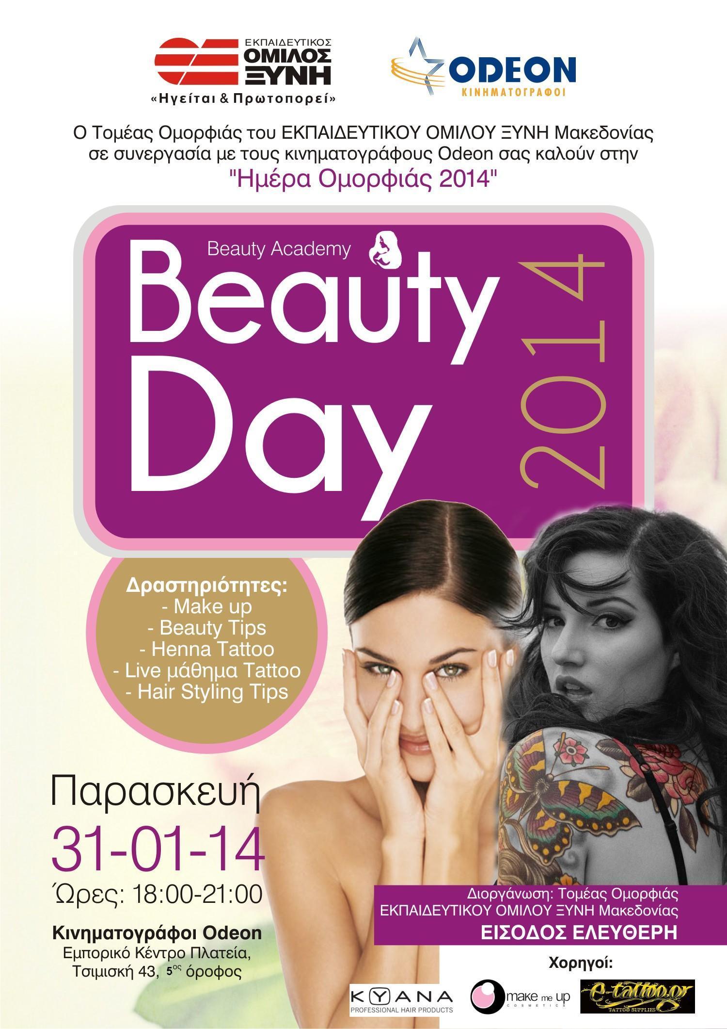 Ημέρα Ομορφιάς 2014
