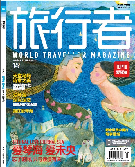 Προβολή Κυκλάδων στην Κίνα