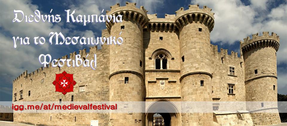 8ο Μεσαιωνικό Φεστιβάλ Ρόδου