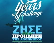 Alonissos Challenge 2015