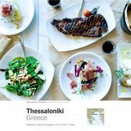 Οι The New York Times συνιστούν Θεσσαλονίκη για το 2016